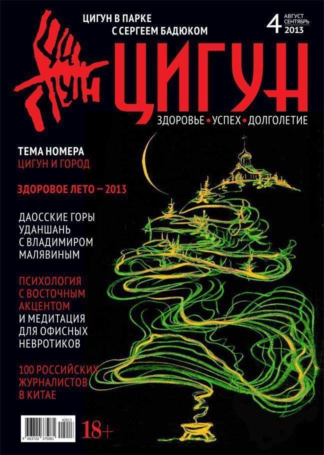 """Журнал """"Цигун"""" (№4 август-сентябрь 2013)"""