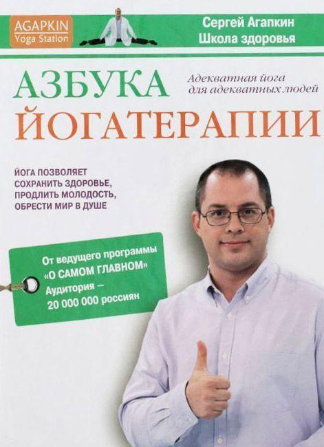 Азбука йогатерапии / Сергей Агапкин