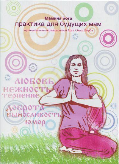 Ольга Верба. Перинатальная йога. Практика для будущих мам