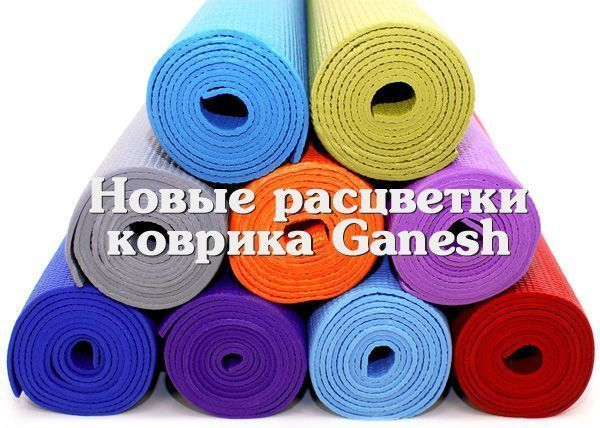 коврики для йоги Ganesh