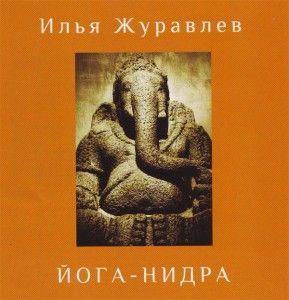 Йога-нидра CD / Илья Журавлёв
