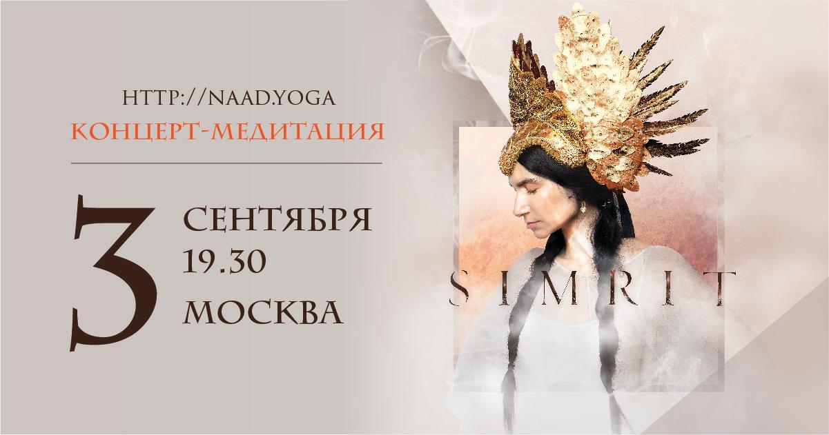 Концерт-медитация Симрит в МИИТ